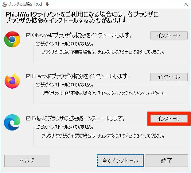 Windows用 Edge・Chrome・Firefox版ブラウザ拡張のインストール   株式 ...