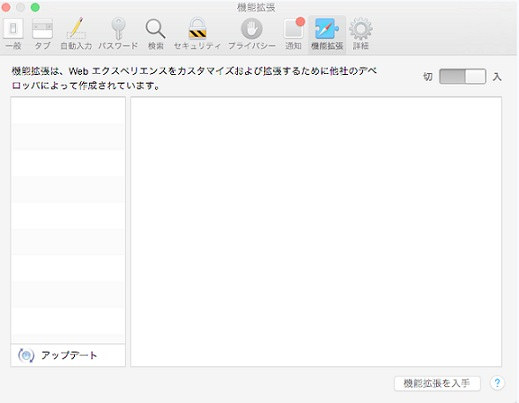 safari_kakucyou uninstall_5.jpg